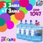 Набор Детский (3 бутыли воды Зайка + 1 бутыль в подарок)